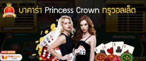 บาคาร่า Princess Crown ทรูวอลเล็ต