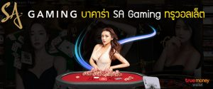 บาคาร่า SA Gaming ทรูวอลเล็ต