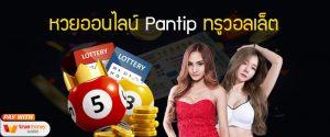 หวยออนไลน์ Pantip ทรูวอลเล็ต