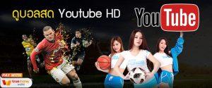 ดูบอลสด Youtube HD ช่องทางเดียว ไม่ยุ่งยากไม่มีดีเลย์ 2021