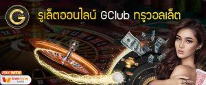 รูเล็ตออนไลน์ GClubทรูวอลเล็ต