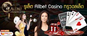 รูเล็ต Allbet Casino ทรูวอลเล็ต