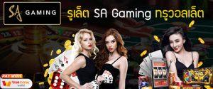รูเล็ต SA Gaming ทรูวอลเล็ต
