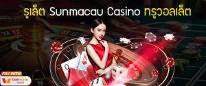 รูเล็ต Sunmacau Casino ทรูวอลเล็ต