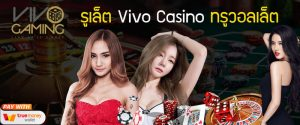 รูเล็ต Vivo Casino ทรูวอลเล็ต