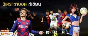 วิเคราะห์บอล 4 เซียนรวมผลบอลทั้งไทยและเทศ ทีเด็ดต่าง ๆ มากมาย