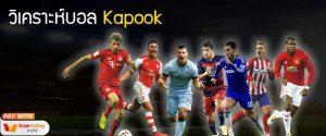 วิเคราะห์บอล Kapook ไม่ว่าจะคืนนี้หรือพรุ่งนี้แม่น 100 เปอร์เซ็น