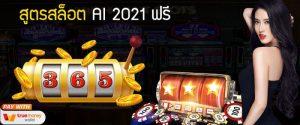 สูตรสล็อต AI 2021 ฟรีอัปเดตเวอร์ชั่นใหม่ แม่นยำกว่าเดิม