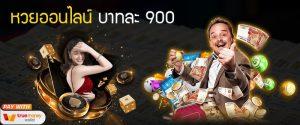 หวยออนไลน์ บาทละ 900 Lotto ทรูวอลเล็ต จ่ายจริง ฟรีเครดิต 2021