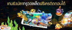 เกมยิงปลาทรูวอลเล็ตฟรีเครดิตถอนได้ ไม่มีขั้นต่ำ 2021