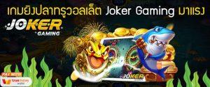 เกมยิงปลาทรูวอลเล็ต Joker Gaming มาแรง