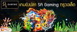 เกมยิงปลา SA Gaming ทรูวอลเล็ต