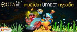 เกมยิงปลา UFABET ทรูวอลเล็ต