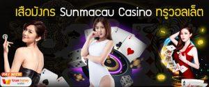 เสือมังกร Sunmacau Casino ทรูวอลเล็ต