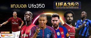 แทงบอล UFA 350 ราคาดีที่สุด คาสิโนออนไลน์ครบวงจร ฝากถอนไว