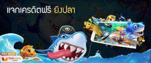 แจกเครดิตฟรี ยิงปลา ใหม่ล่าสุดพร้อมโบนัสทุน ใช้ยิงปลาในเกมแบบฟรี ๆ